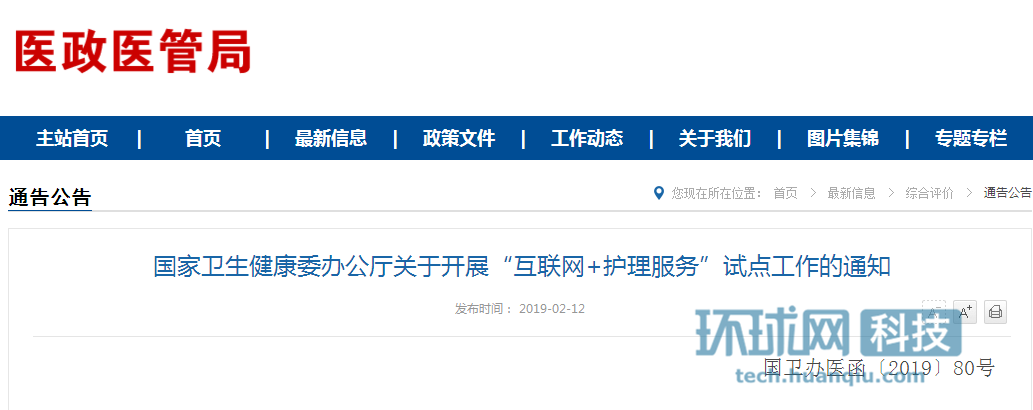 """""""网约护士""""将在北京等地开展试点 需5年以上经验"""