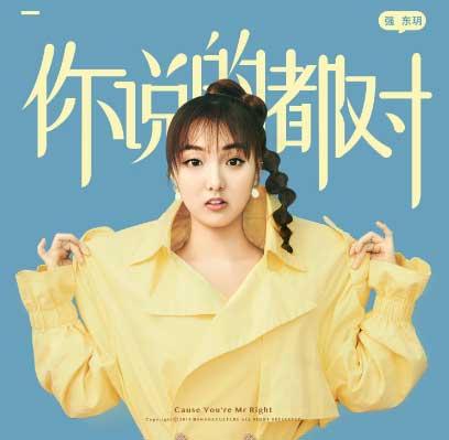 强东玥原创新歌《你说的都对》今日甜蜜上线