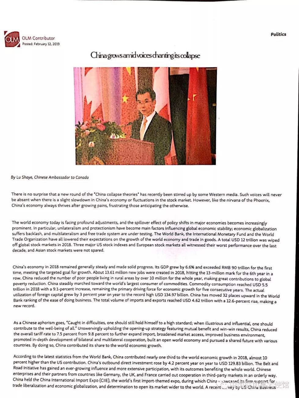 """西方媒体再炒""""中国崩溃论""""_驻加拿大大使批驳"""