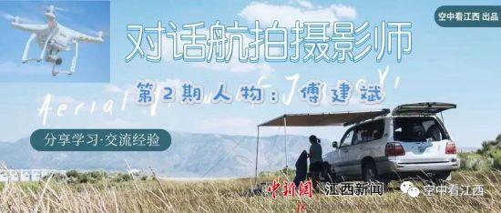 傅建斌:飞了4台无人机,从事拍摄已离不开它