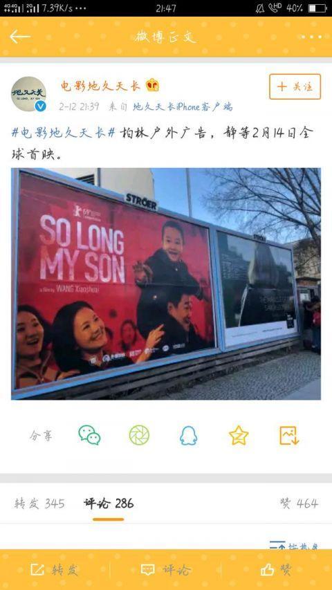 王源《地久天长》2月14日全球首映