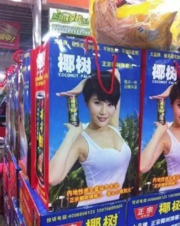 """椰树椰汁突变""""丰胸神器"""",画面太辣不敢看"""