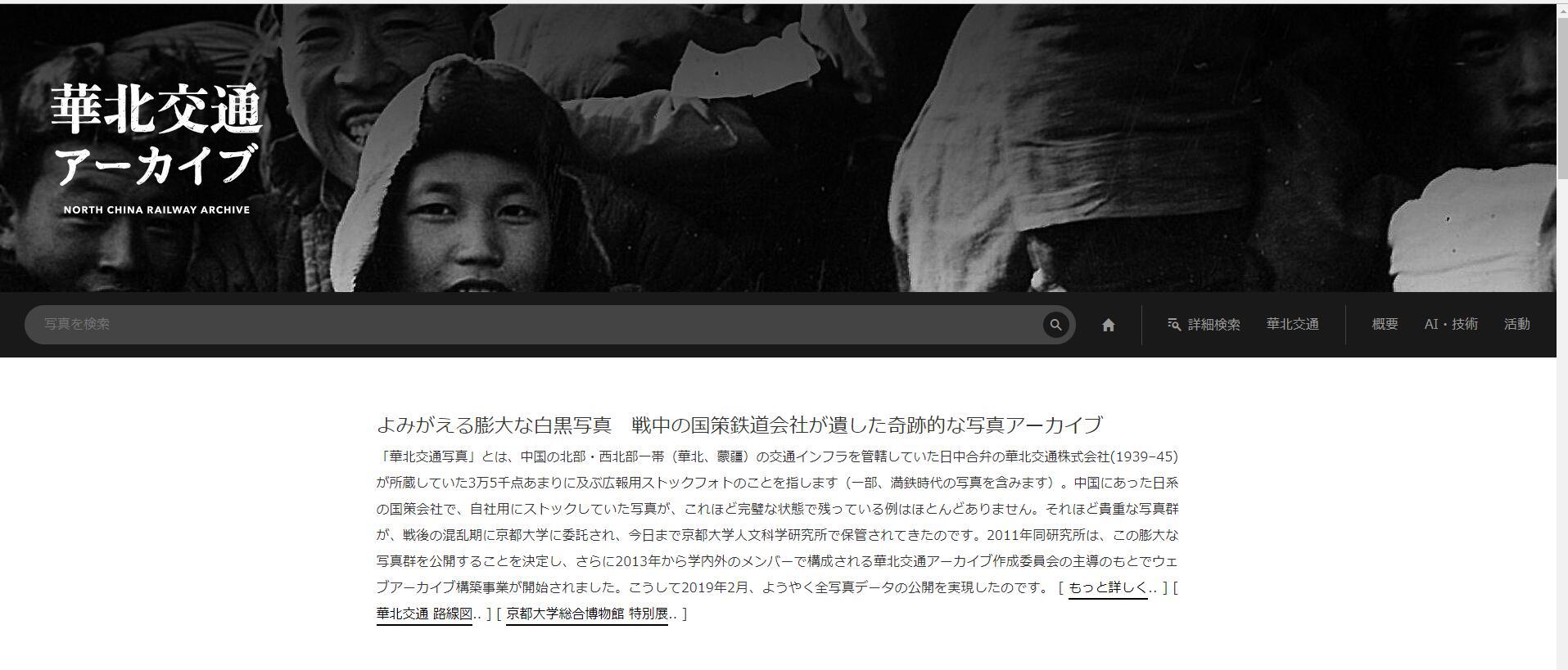 日本公开3.5万余张中国抗日战争时期老照片 系西日本地区首次