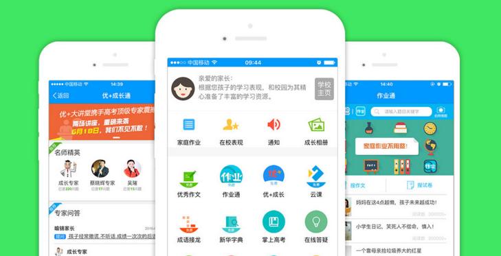 浙江省教育厅:严禁学校使用App布置作业