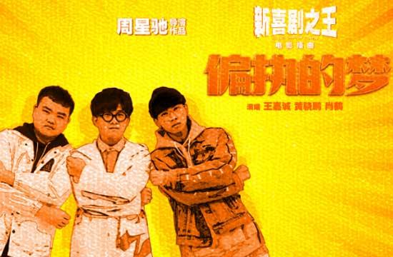 电影《新喜剧之王》插曲《偏执的梦》发布