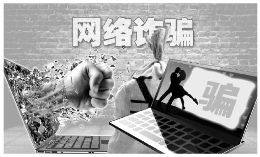 """2018年网络诈骗趋势研究报告:00后成为""""新目标"""""""