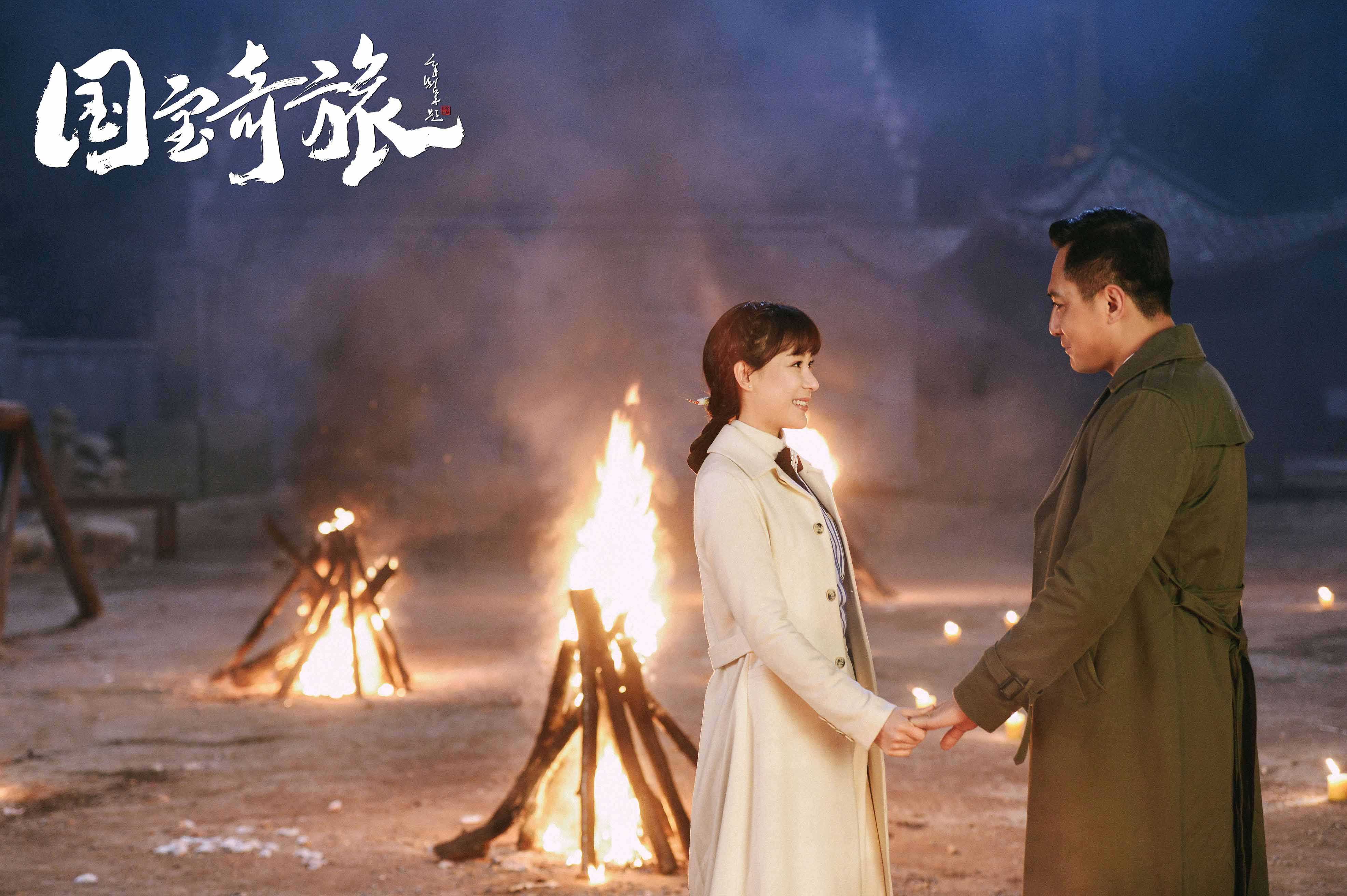 《国宝奇旅》持续高能 刘烨袁姗姗婚事被阻
