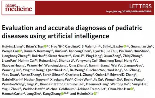 依图医疗与广妇儿科研成果荣登Nature AI驱动临床智能诊断革新
