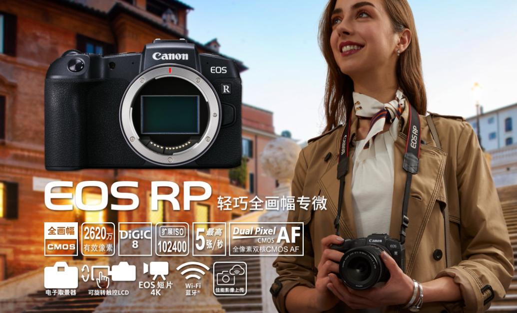 佳能推出旗下最小全画幅EOS RP,2620万像素