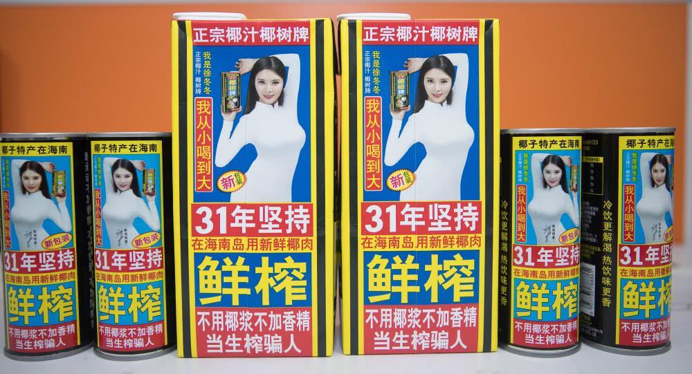 """椰树椰汁""""辣眼""""新包装涉嫌虚假宣传 已被立案调查"""