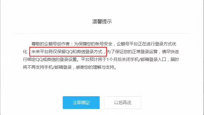 企鹅号将关闭手机和邮箱登录方式 仅保留QQ和微信