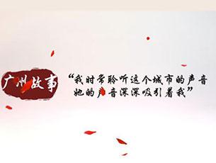 广州声音—记录时代脉搏传递中国声音