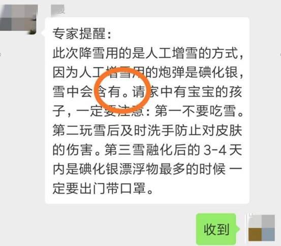 辟谣!嘛玩儿?天津这两场雪是人工增雪?含有害物质?