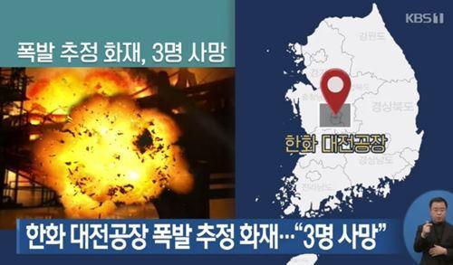 韩国一军工厂剧烈爆炸并起火 致3名工人死亡