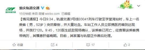 重庆轨道交通一男乘客突然晕倒吐血身亡 其患肝癌晚期