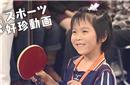 日本乒乓球运动火了?其国家队总教练却急了