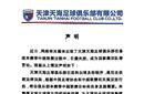 天海声明:转会合法合规 成国家集训队言论失实