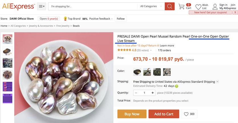 老外沉迷开蚌直播 情人节上阿里速卖通买蚌取珠