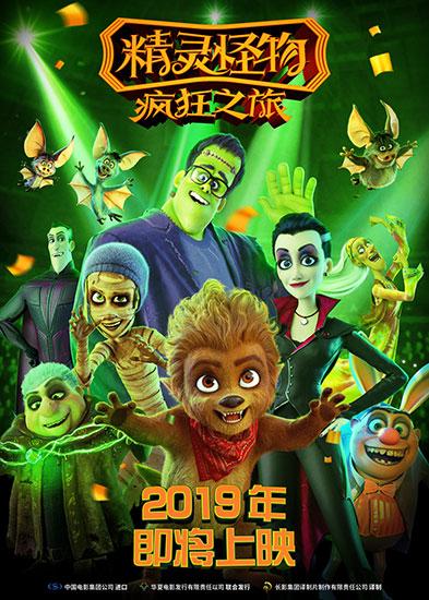 电影《精灵怪物》拟定2019年上映 海报曝光