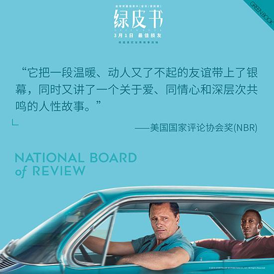 外媒评《绿皮书》:十年来最好的电影之一