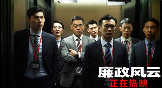《廉政风云》刘青云实力演绎反腐工作迎难而上