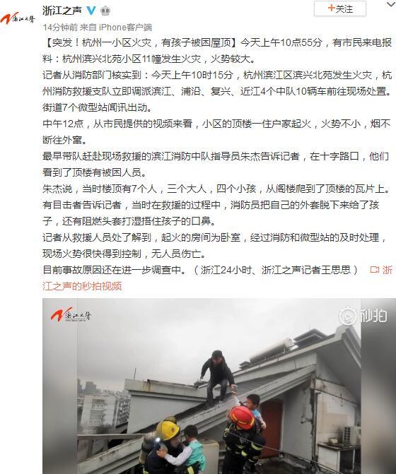突发!杭州一小区火灾,有孩子被困屋顶
