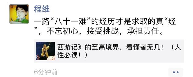 """滴滴宣布将过冬后程维首发声:历经""""81难""""才能取真经"""