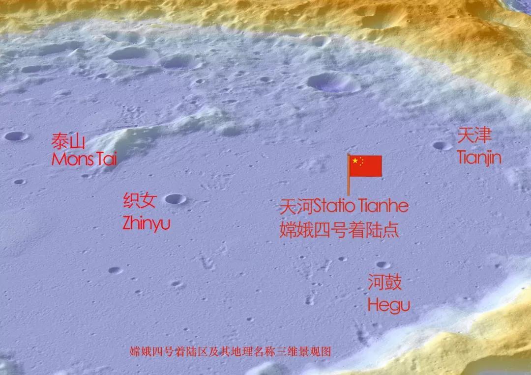 嫦娥四号着陆点及附近月球地理实体命名公布