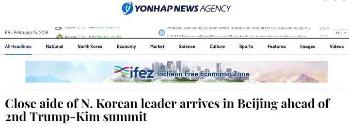 """韩媒:朝鲜代表团今抵京,预计前往越南河内为第二次""""金特会""""做准备"""