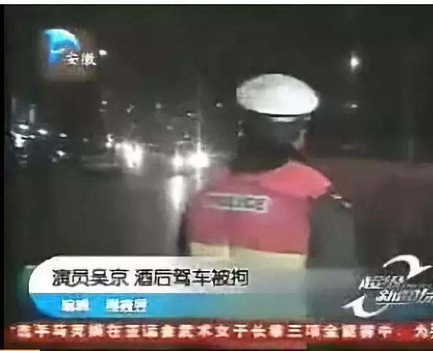 吴京曾在北京酒驾被拘……这是真的!
