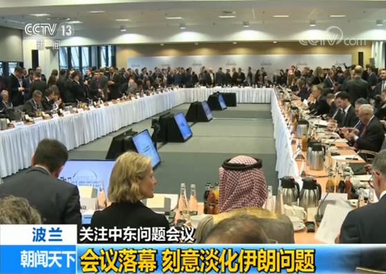 华沙中东问题会议落幕 刻意淡化伊朗问题