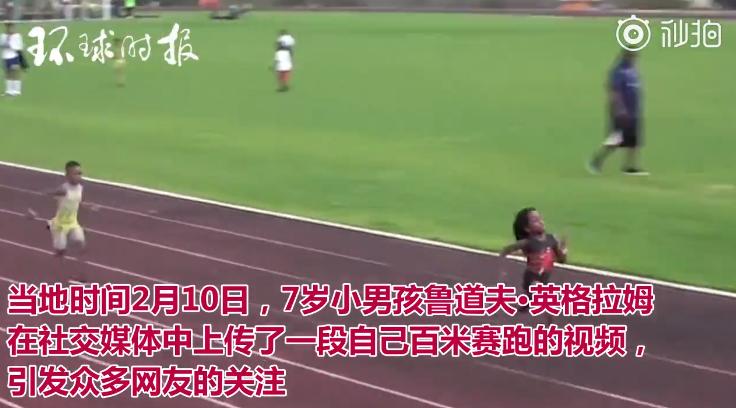 """太吓人了!""""地球最快的孩子"""":百米13秒48"""
