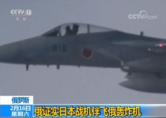 俄证实日本战机伴飞俄轰炸机