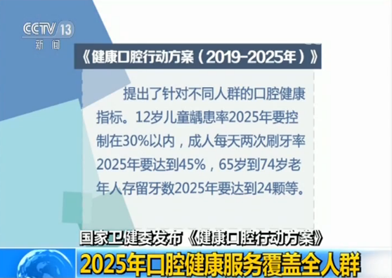 国家卫健委发布《健康口腔行动方案》:2025年口腔健康服务覆盖全人群
