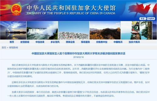 中国驻加使馆:支持中国留学生的正义和爱国行动