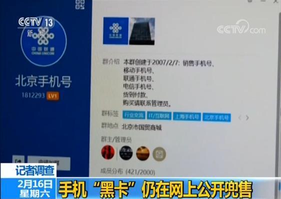 """央视:手机""""黑卡""""仍网上兜售 这些细节必须防"""