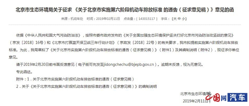 北京市拟提前实施第六阶段机动车排放标准