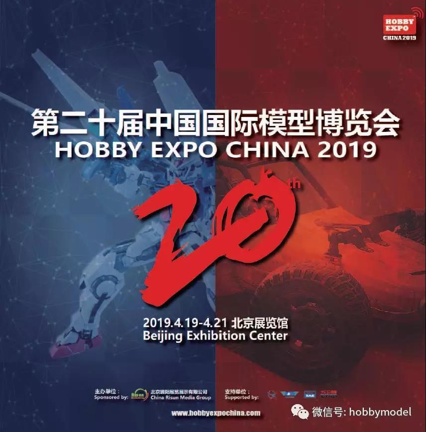 2019中国模型展门票预售 提前购票可享最低5.5折