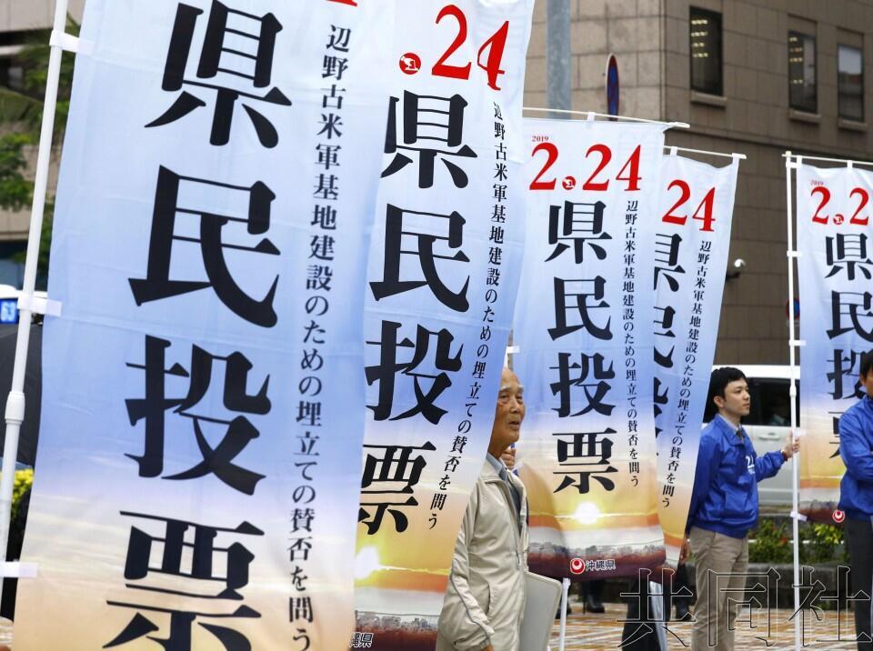 民调显示冲绳县民投票67%将选择反对美军普天间基地搬迁计划