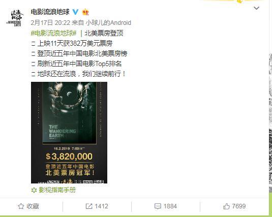 11天2587万,《流浪地球》刷新近五年中国电影北美票房最高纪录