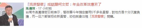 """大陆有《流浪地球》 台湾将有5000""""流浪警察""""?"""