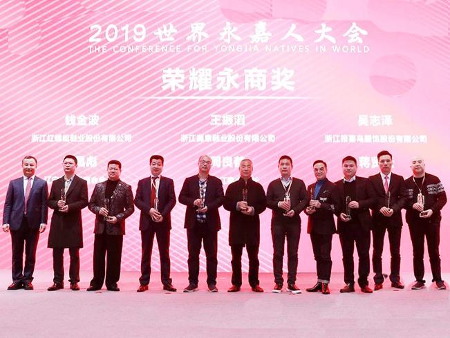 2019年世界永嘉人大会在温州召开