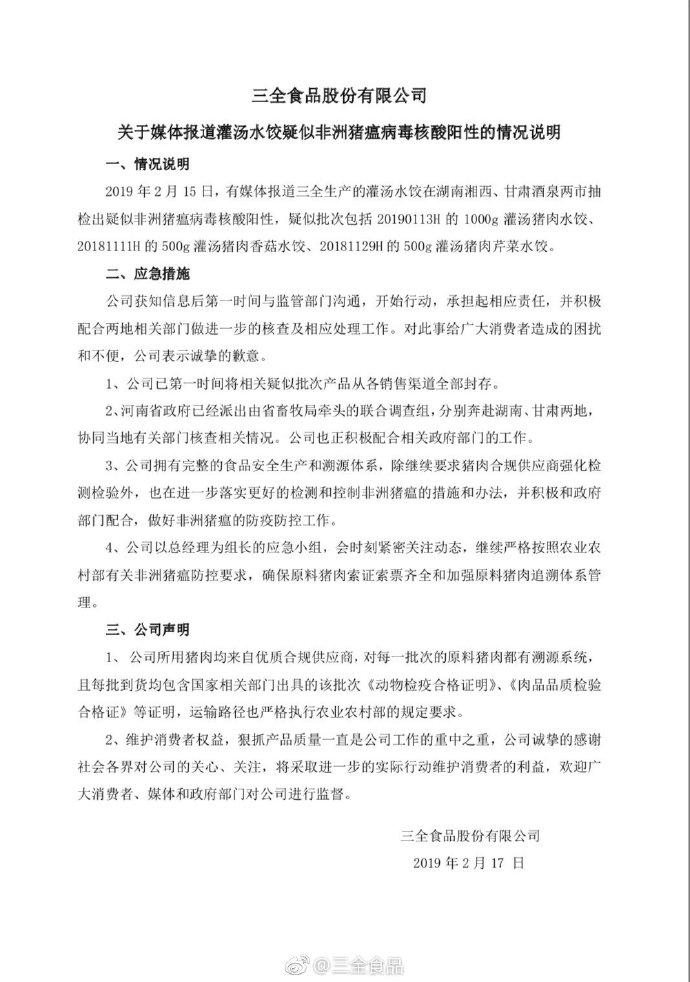 """三全食品回应""""水饺检出非洲猪瘟病毒"""" 股价又跌1.72%"""