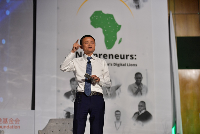 让非洲出现100个阿里巴巴 马云非洲青年创业基金正式启动