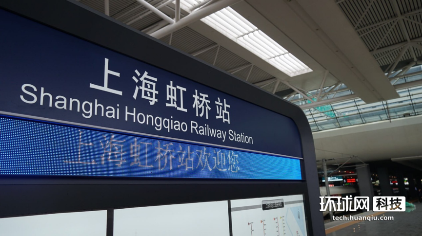 全球首个5G火车站启动建设 上海虹桥年内完成覆盖