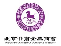 北京甘肃企业商会——增进乡情 凝聚发展