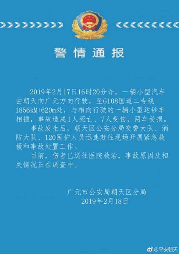 四川广元一汽车与运钞车相撞,致1死7伤