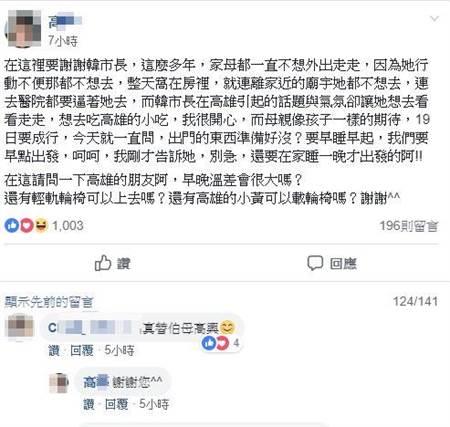 """""""韩流""""影响深远 网友曝行动不便的妈妈如孩子般期待高雄行"""