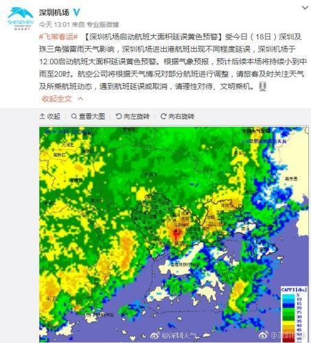 受强雷雨天气影响 深圳机场启动航班大面积延误预警