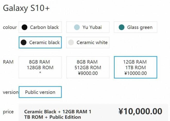 三星Galaxy S10+国行售价曝光:10000元人民币